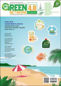 นิตยสาร Green Network ฉบับที่ 100 กรกฎาคม-สิงหาคม 2563