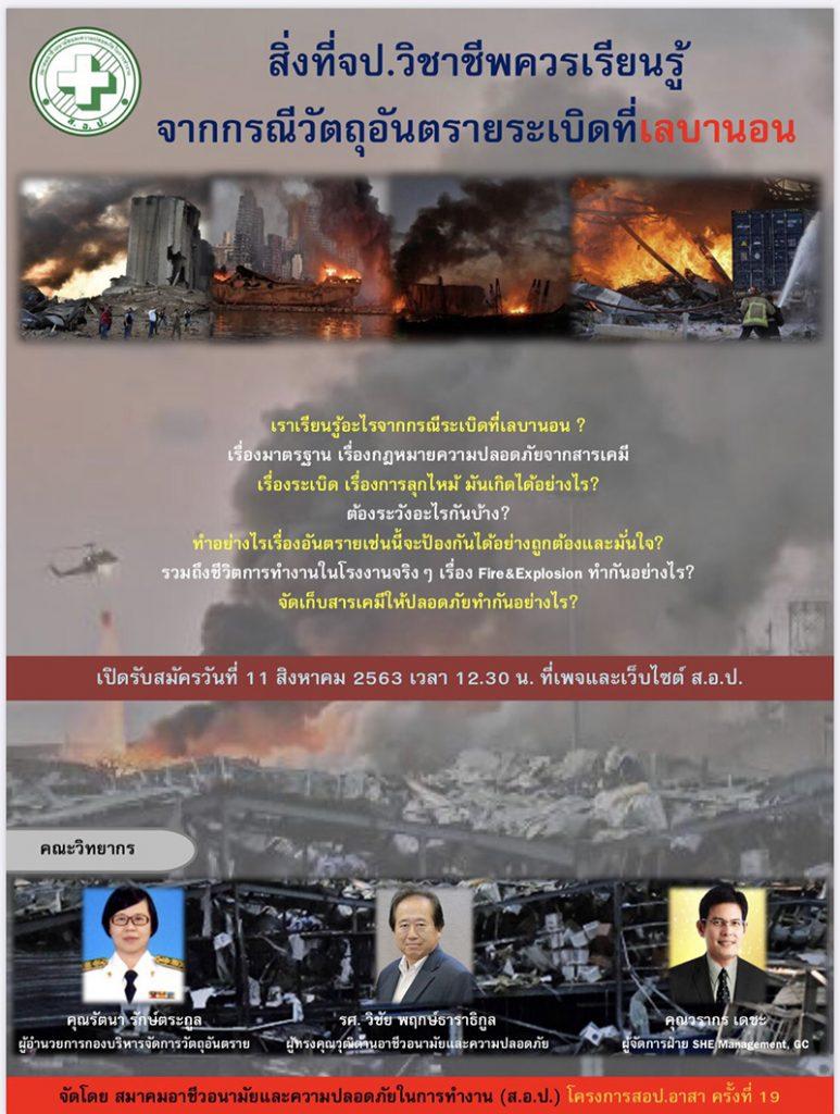 สิ่งที่ จป.วิชาชีพควรเรียนรู้ จากกรณีวัตถุอันตรายระเบิดที่เลบานอน