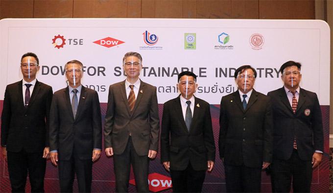 กลุ่มบริษัทดาว ประเทศไทย ร่วมกับ กรมส่งเสริมอุตสาหกรรม กระทรวงอุตสาหกรรม สถาบันพลาสติก และ คณะวิศวกรรมศาสตร์ มหาวิทยาลัยธรรมศาสตร์