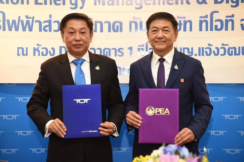 การไฟฟ้าส่วนภูมิภาค (PEA) และ บริษัท ทีโอที จำกัด (มหาชน) ร่วมมือเพื่อศึกษาการผลิตไฟฟ้าพลังงานแสงอาทิตย์และการบริหารจัดการด้วยระบบดิจิทัล (Digital Platform)