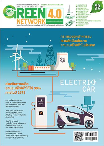 นิตยสาร Green Network ฉบับที่ 101 กันยายน-ตุลาคม 2563