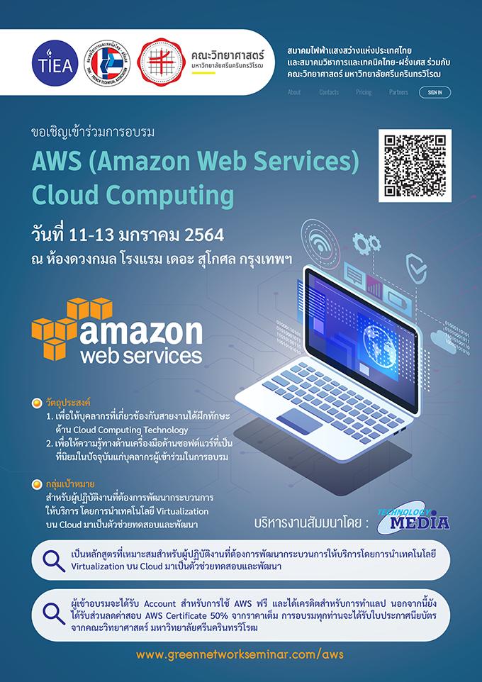 โปรแกรมอบรม AWS (Amazon Web Services) Cloud Computing