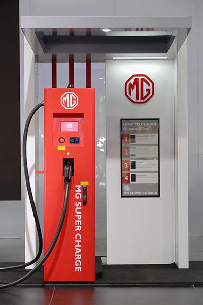 สถานีอัดประจุไฟฟ้า MG Super Charge
