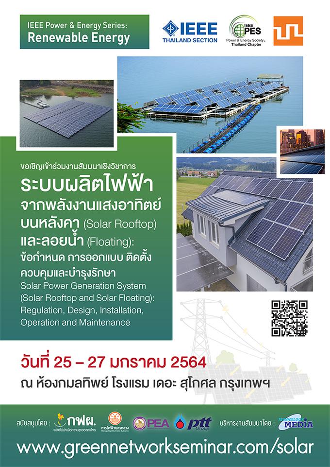 """สัมมนา """"ระบบผลิตไฟฟ้าจากพลังงานแสงอาทิตย์ บนหลังคา (Solar Rooftop) และลอยน้ำ (Floating) : ข้อกำหนด การออกแบบ ติดตั้ง ควบคุมและบำรุงรักษา"""""""