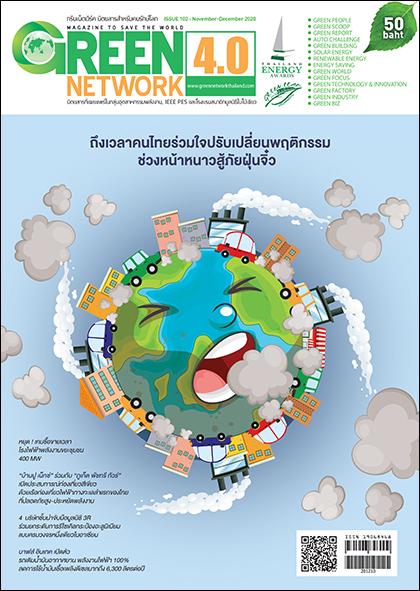 นิตยสาร Green Network ฉบับที่ 102 พฤศจิกายน-ธันวาคม 2563