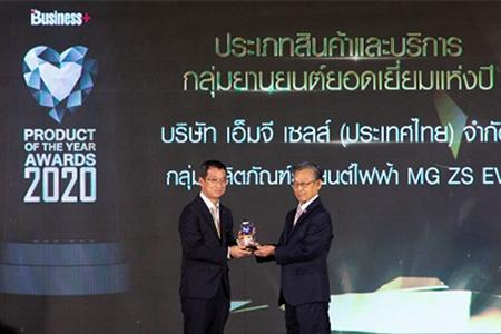"""รางวัล Product of the Year Awards 2020 สุดยอดสินค้าแห่งปี 2563 ประเภทรางวัล """"ยานยนต์ยอดเยี่ยมแห่งปี"""""""