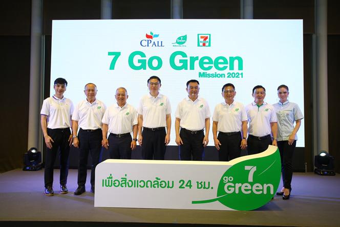 โครงการ 7 GO Green
