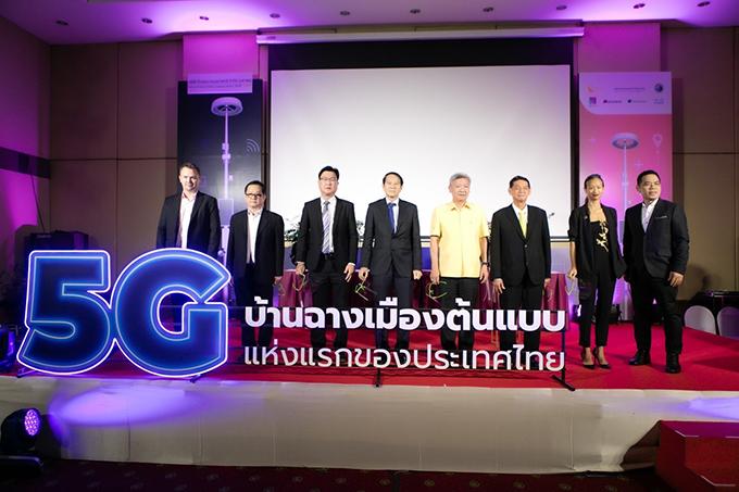 โครงการ บ้านฉาง เมืองต้นแบบ 5G แห่งแรกของประเทศไทย สู่อนาคตเมือง Smart City