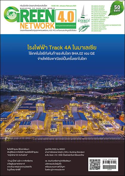 นิตยสาร Green Network ฉบับที่ 103 มกราคม – กุมภาพันธ์ 2564