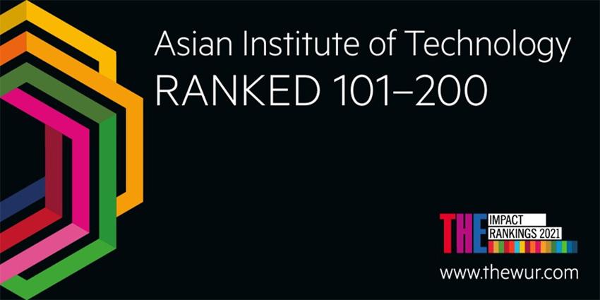 สถาบัน AIT ยังได้รับการจัดอันดับให้อยู่ใน Top 200