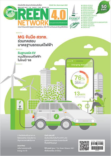 นิตยสาร Green Network ฉบับที่ 104 มีนาคม-เมษายน 2564
