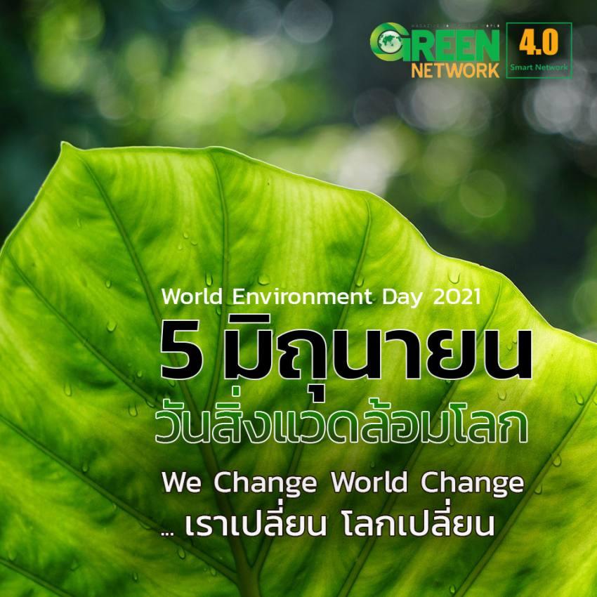 วันสิ่งแวดล้อมโลก 2564 - World Environment Day 2021