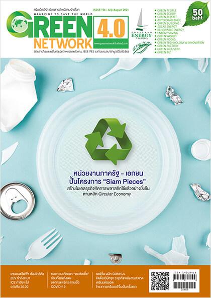 นิตยสาร Green Network ฉบับที่ 106 กรกฎาคม - สิงหาคม 2564