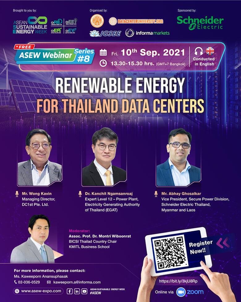 """งานสัมมนาออนไลน์ """"พลังงานทดแทนศูนย์ข้อมูลประเทศไทย"""""""
