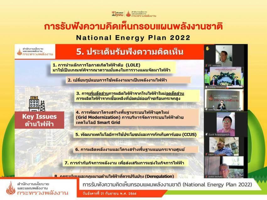 แผนพลังงานชาติ